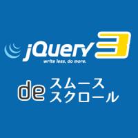 jQuery3系でスムーススクロール