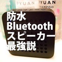 防水Bluetoothスピーカー最強説