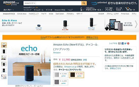 Amazon Echo 商品ページ