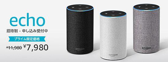 Amazon Echo バナー