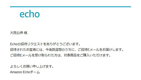echoメール