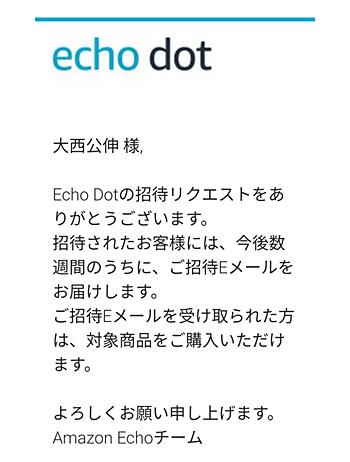 Amazon Echo Dot 招待メールリクエスト