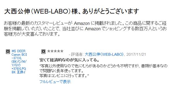 Amazonの偽レビュー投稿