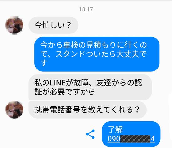 facebookメッセージ1