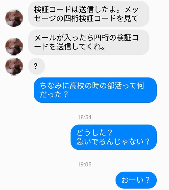facebookメッセージ2