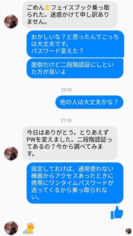 facebookメッセージ3