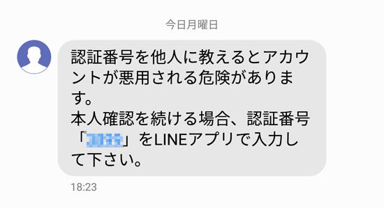 LINEの認証コード