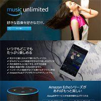 Amazon Music Unlimited のEchoプランから個人プランへ変更!複数端末で聴けてメッチャ便利に♪