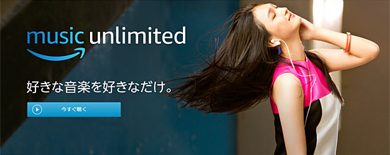 Amazon Music Unlimited header