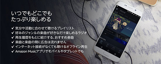 Amazon Music Unlimitedのポイント