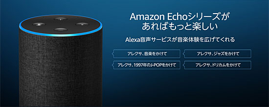 Amazon Music UnlimitedとEcho
