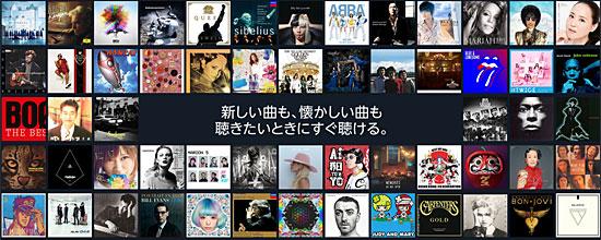 Music Unlimitedジャケットイメージ