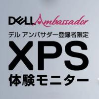 DELL XPS体験モニター