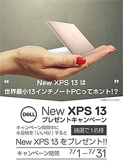 New XPS13 プレゼントキャンペーン