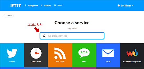IFTTT サービスの選択
