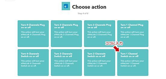IFTTT アクションの選択