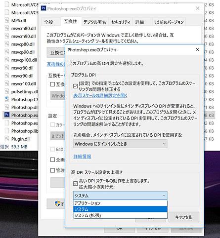 XPS13でPhotoshopの高解像度設定
