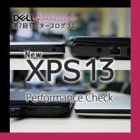 XPS13パフォーマンスチェック
