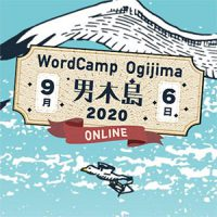 WordCamp Ogijima 2020